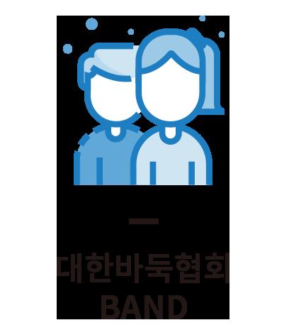 대한바둑협회 BAND