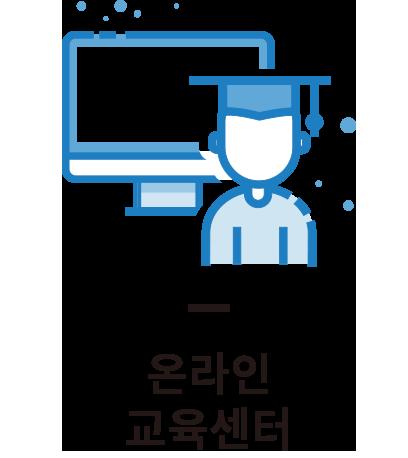 온라인 교육센터